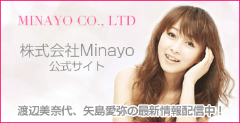 株式会社Minayo 渡辺美奈代オフィシャルサイト