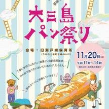 大三島 パン祭り!