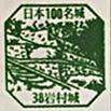 stap_38_iwamura