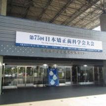 日本矯正歯科学会が徳…