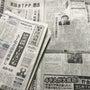 ◆新聞まとめ読み