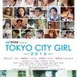 映画「TOKYO C…