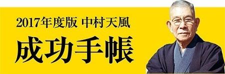 「中村天風 成功手帳」2017年度版