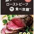 ローストビーフ食べ放…