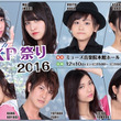 PKP祭り☆1日限り…
