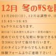 ☆11月第3週目レッ…