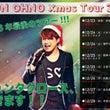 ☆クリスマスツアー2…