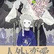 11/25発売「異種…