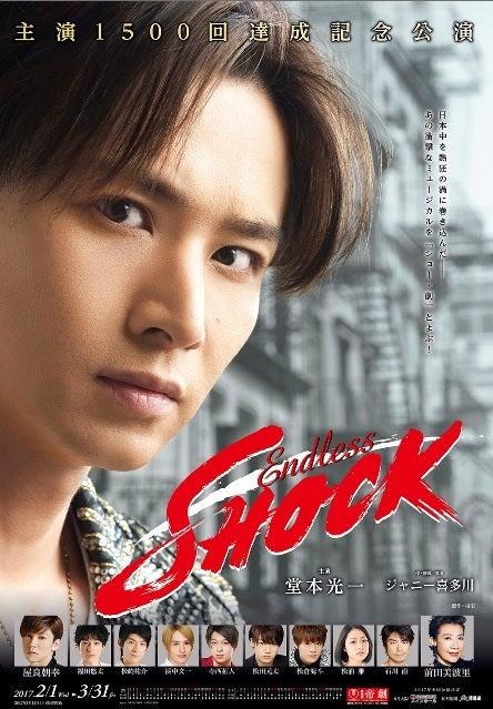 ミュージカル「Endless SHOCK」