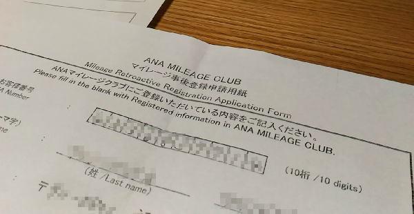 マイレージ事後登録申請用紙