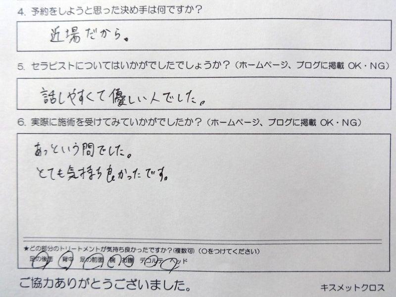 世田谷区在住 20代『会社員』みーちゃん様