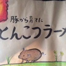 豚飼いが作る豚骨ラー…