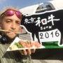 東京和牛SHOW20…