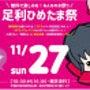 11/27(日)栃木…