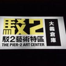 Pier-2 Art…