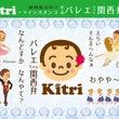 ♪Kitriのデザイ…