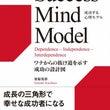新刊発売「成功する心…