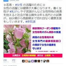 日本医療政策機構6兆…