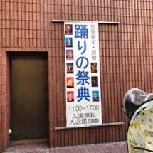 新宿踊りの祭典に出演…