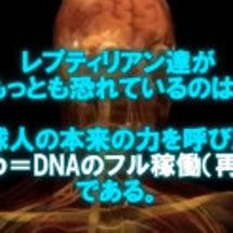 DNAの再結合 ~ …