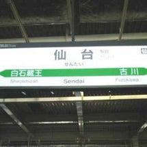 10月の仙台旅行。