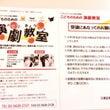 11/20江東区文化…