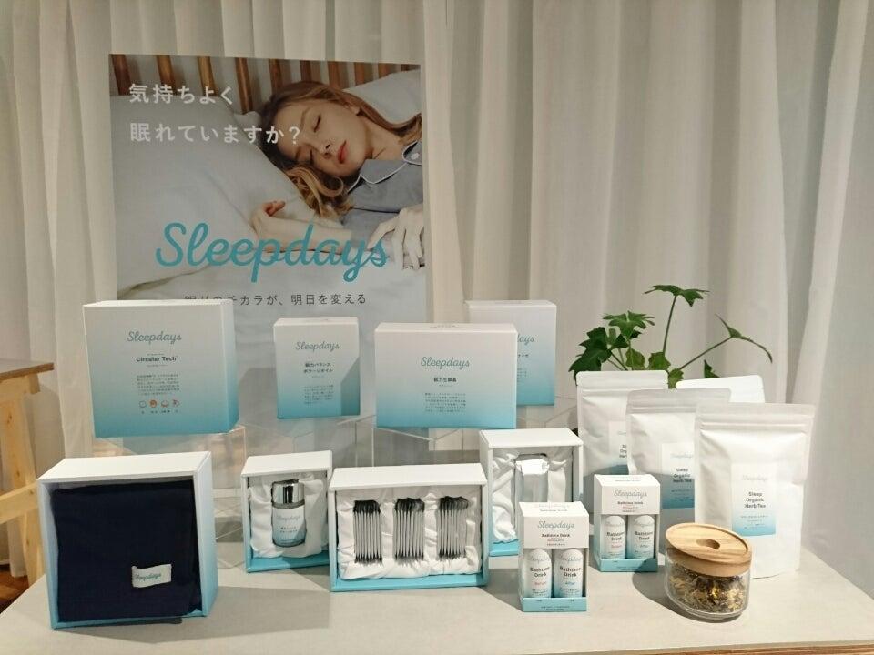 睡眠の質をあげるためにコントロールすべきこととは《Sleepdays》新製品発表会