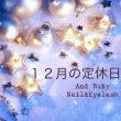 【12月の定休日のお…