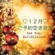 【12月*ご予約空き…