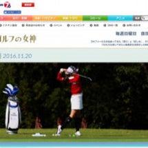 ゴルフの女神