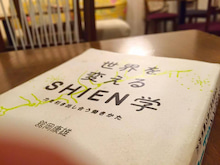 SHIEN学