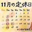 仁麺魚★11/21月…