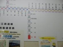 近江八幡駅運賃表