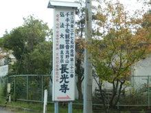 長光寺入口