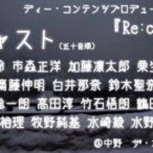 舞台「Re:call…