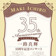 「35周年コンサート…