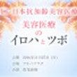 日本抗加齢美容医療学…