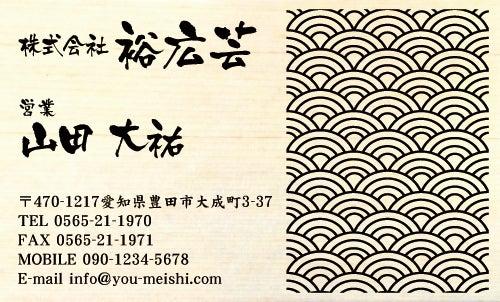 名刺 デザイン 木の名刺 ひのき