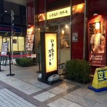 いきなりステーキ 川崎駅前店