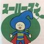 【アンガーマネジメン…