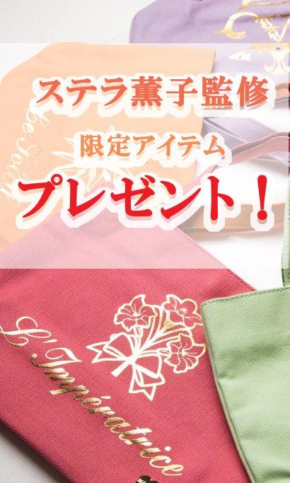 ステラ薫子監修の限定アイテムを抽選で各1名様にプレゼント!