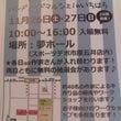 11/26(土)ハン…