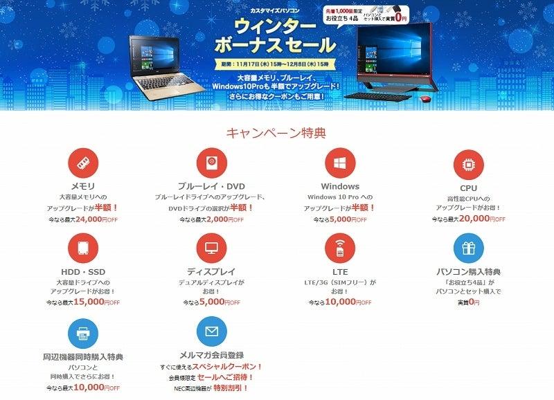 NEC LAVIE パソコン ウィンターボーナスセール