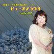 東海ラジオ「ビュース…