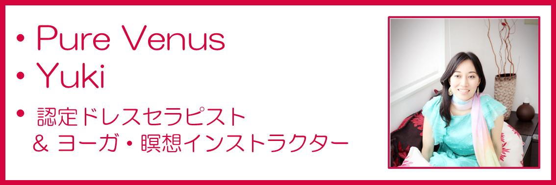 ドレスセラピスト協会メンバー_大和田さま.ol