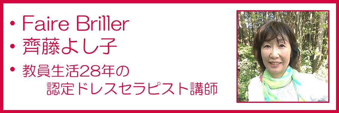 ドレスセラピスト協会メンバー_齋藤さま.ol