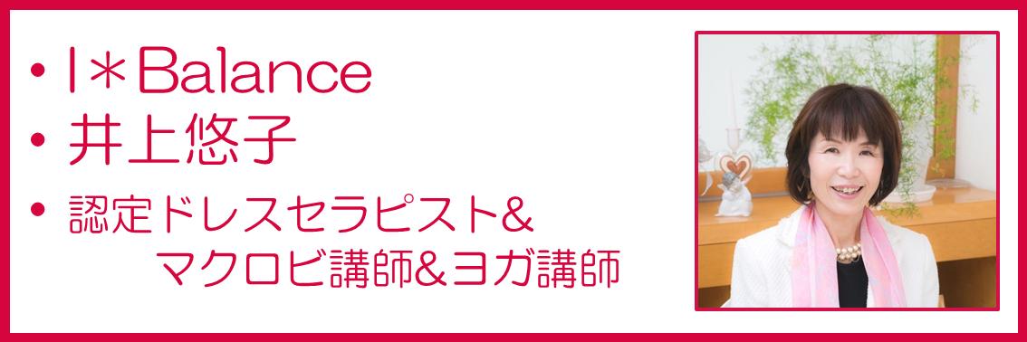ドレスセラピスト協会メンバー_井上さま.ol