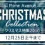クリスマス特集201…