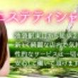 【急募バイト!!】池…