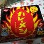 食レポ(大辛カレーメ…